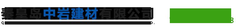 qinhuang岛英ya体育网謋angú膟ou限gong司